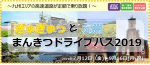 ぎゅぎゅっと九州まんきつドライブパス2019