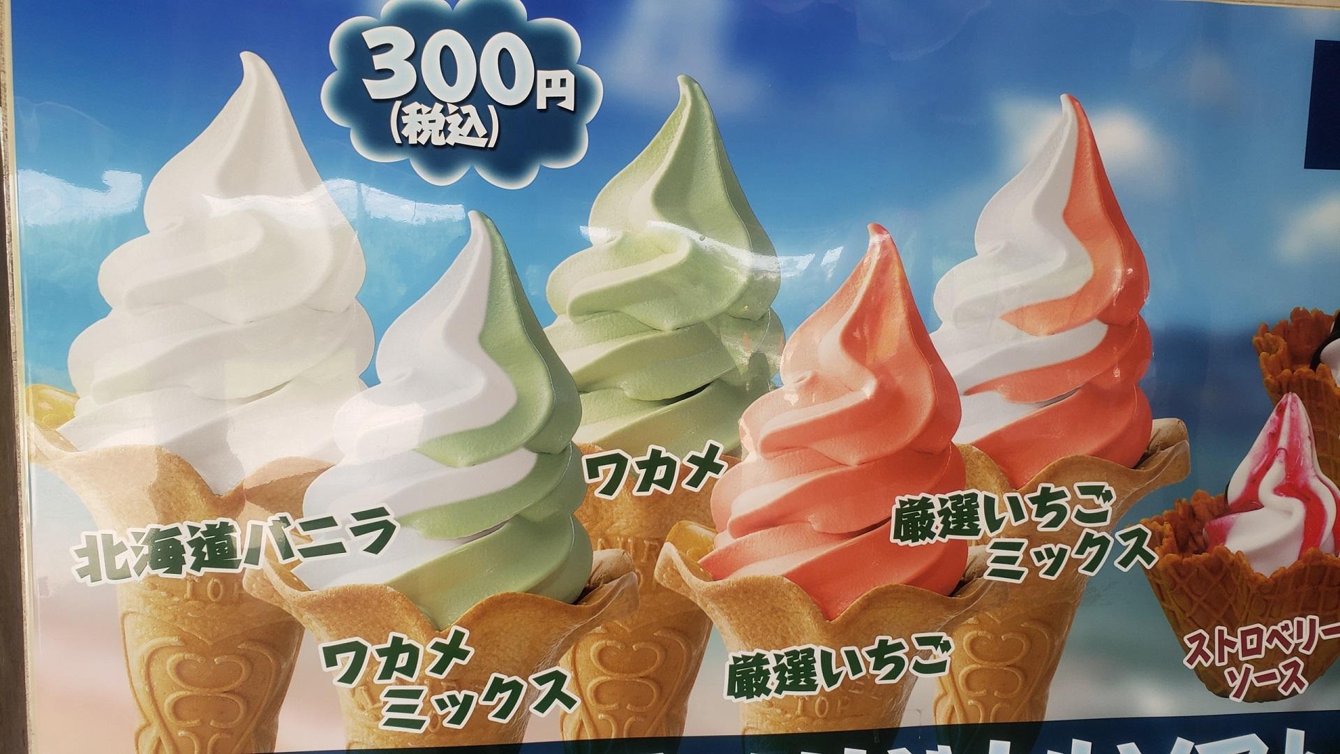 ワカメソフトクリーム
